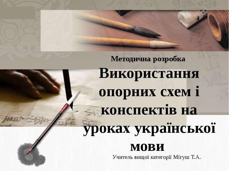 Методична розробка Використання опорних схем і конспектів на уроках українськ...