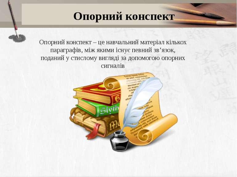 Опорний конспект Опорний конспект – це навчальний матеріал кількох параграфів...