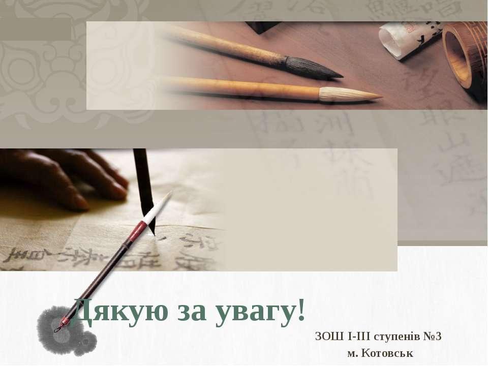 Дякую за увагу! ЗОШ І-ІІІ ступенів №3 м. Котовськ L/O/G/O
