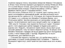 Альбоми народних пісень і вишиваних візерунків зібраних Стельмахом в Літках с...