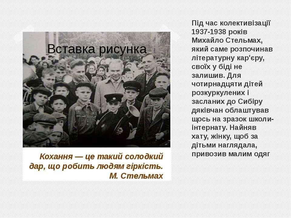 Під час колективізації 1937-1938 років Михайло Стельмах, який саме розпочинав...