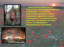 Алла Горська навчалася в Київському художньому інституті в майстерні С.Григор...