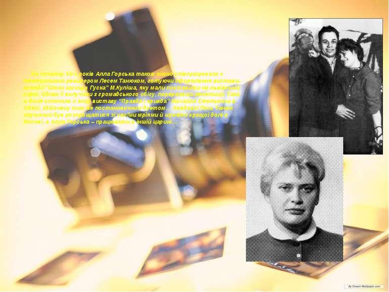 На початку 60-х років Алла Горська також тісно співпрацювала з театральним ре...