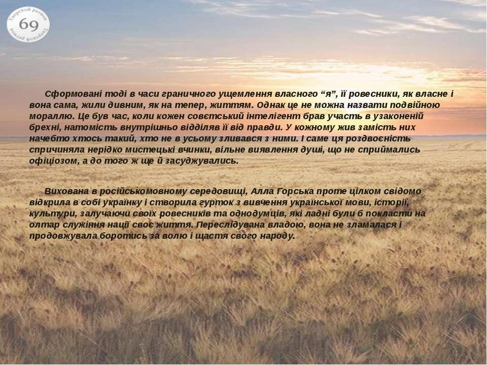 """Сформовані тоді в часи граничного ущемлення власного """"я"""", її ровесники, як вл..."""
