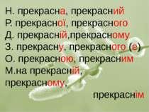 Н. прекрасна, прекрасний Р. прекрасної, прекрасного Д. прекрасній,прекрасному...