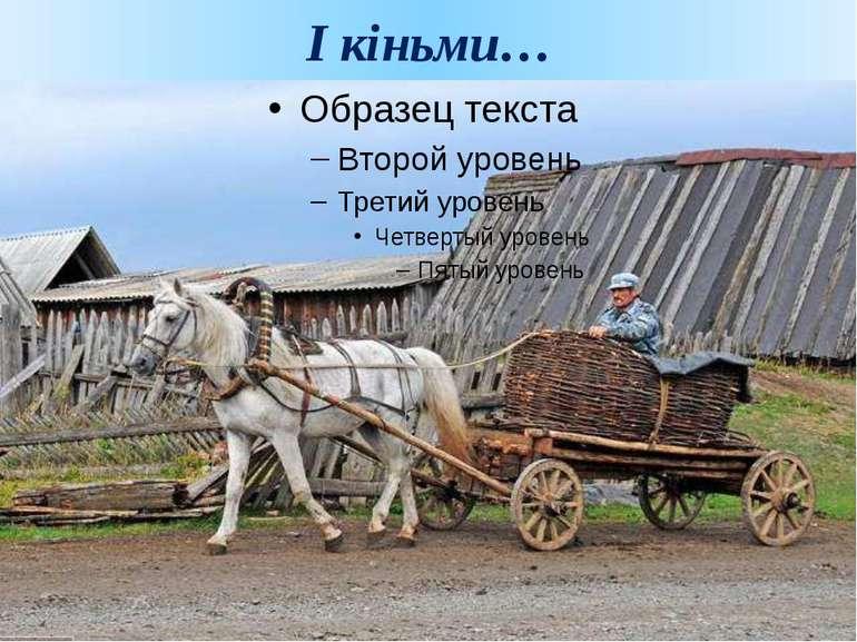 І кіньми…