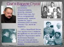 Сім'я Василя Стуса Дмитро Стус — письменник, літературознавець, редактор, кан...
