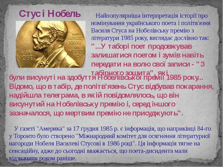 Найпопулярніша інтерпретація історії про номінування українського поета і пол...