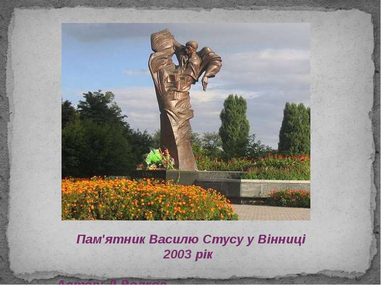 Пам'ятник Василю Стусу у Вінниці 2003 рік Автор: Д.Волков