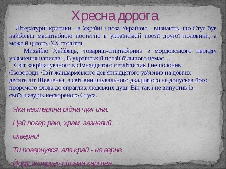 Літературні критики - в Україні і поза Україною - визнають, що Стус був найбі...