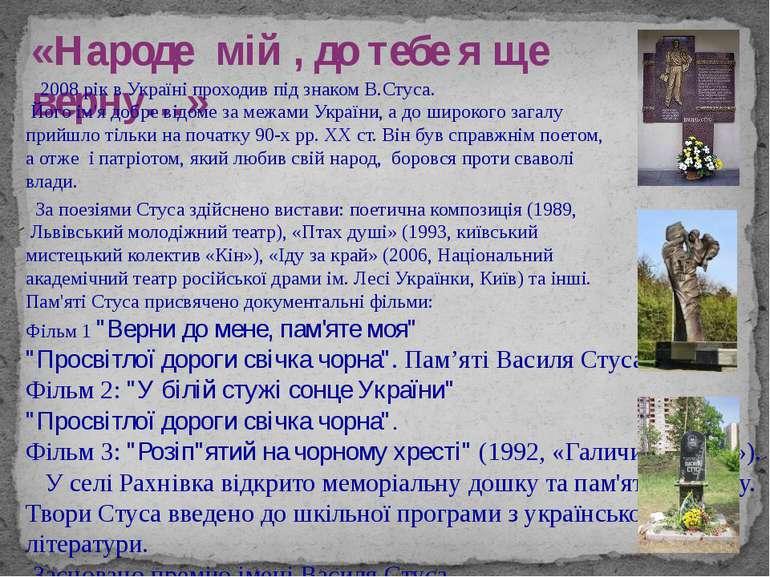 «Народе мій , до тебе я ще верну…» 2008 рік в Україні проходив під знаком В.С...