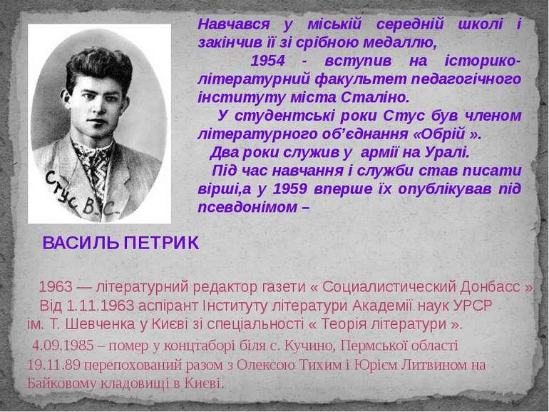 Навчався у міській середній школі і закінчив її зі срібною медаллю, 1954 - вс...