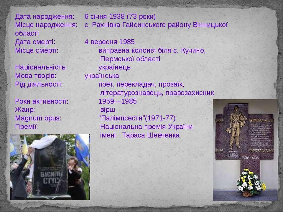 Дата народження: 6 січня 1938 (73 роки) Місце народження: с. Рахнівка Гайсинс...