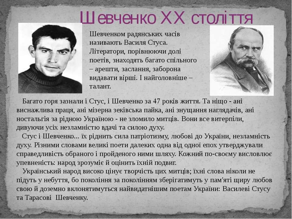 Багато горя зазнали i Стус, i Шевченко за 47 років життя. Та нiщо - анi висна...