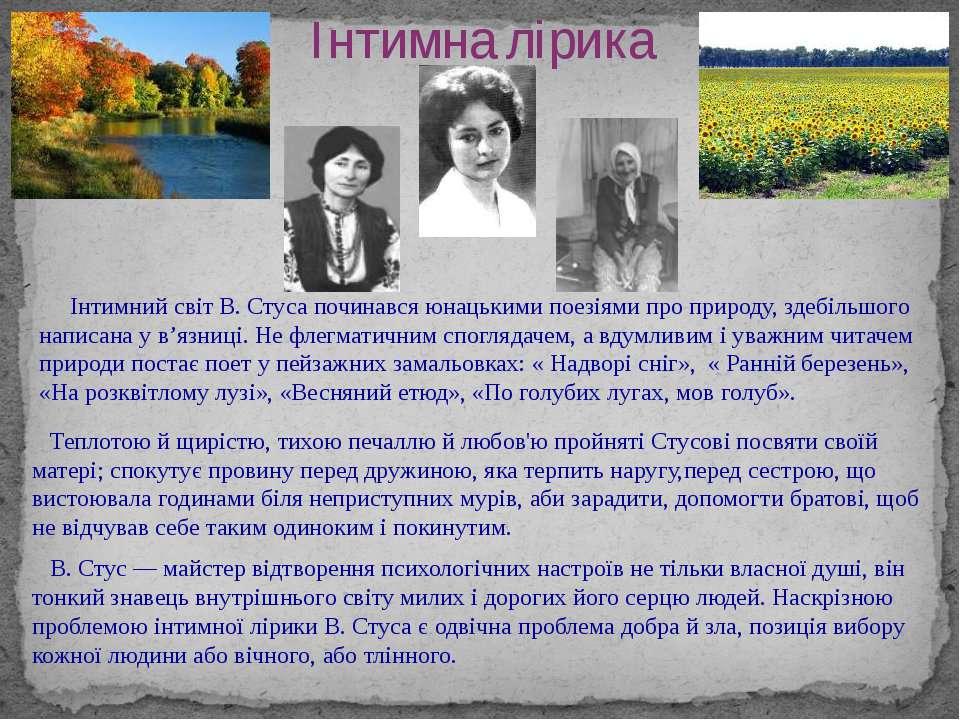 Інтимний світ В. Стуса починався юнацькими поезіями про природу, здебільшого ...