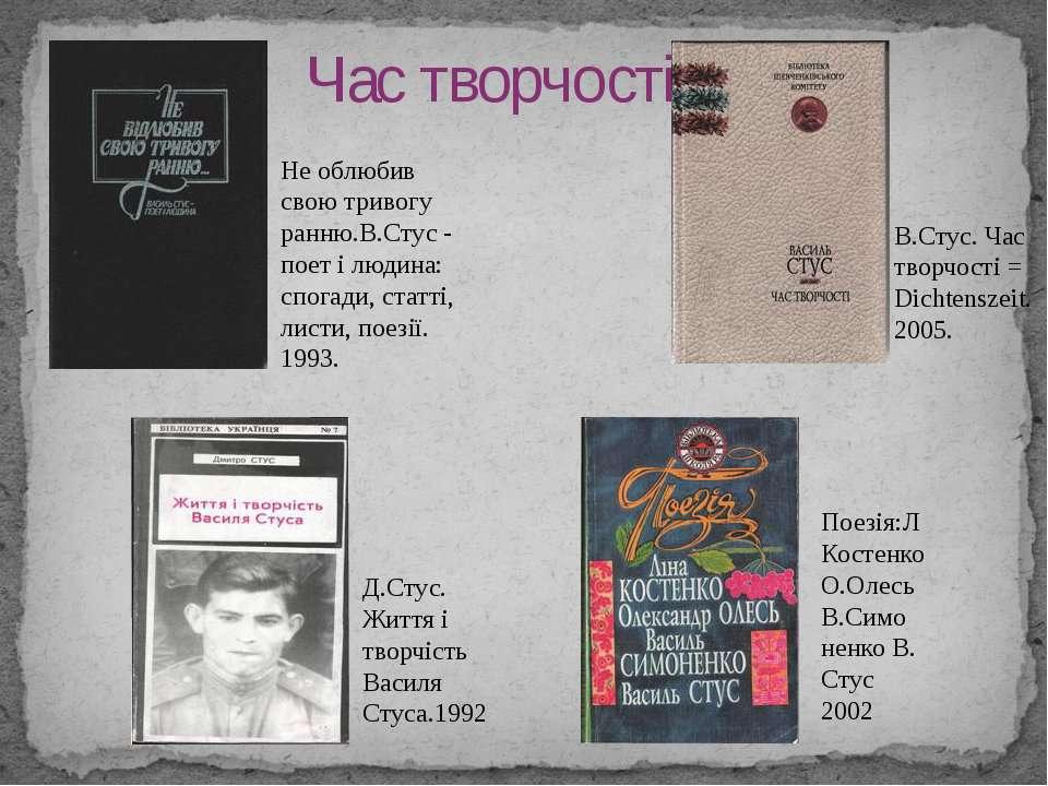 Д.Стус. Життя і творчість Василя Стуса.1992 В.Стус. Час творчості = Dichtensz...