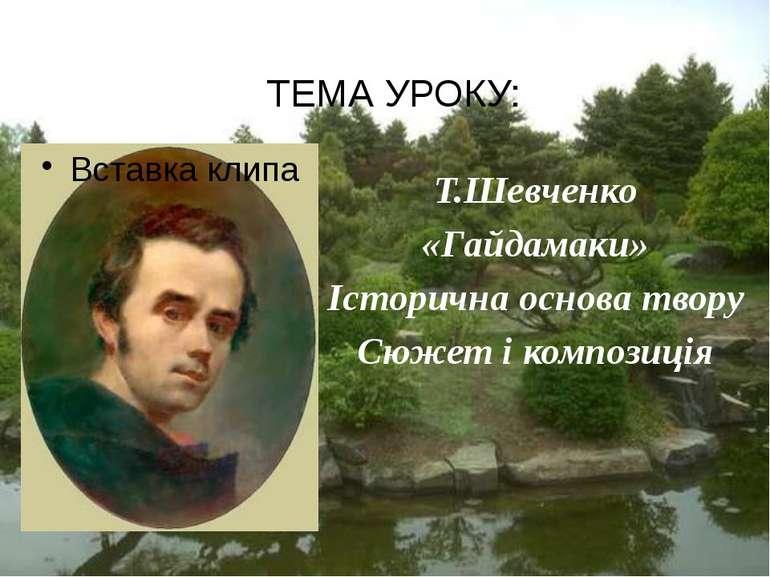 Т.Шевченко «Гайдамаки» Історична основа твору Сюжет і композиція ТЕМА УРОКУ: