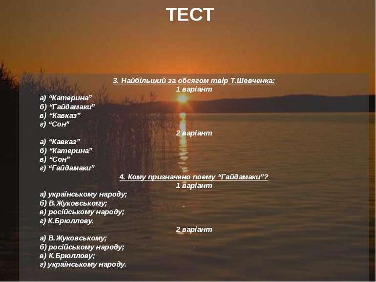 """ТЕСТ 3. Найбільший за обсягом твір Т.Шевченка: 1 варіант а) """"Катерина"""" б) """"Га..."""