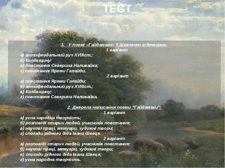 ТЕСТ 1. У поемі «Гайдамаки» Т.Шевченко відтворив: 1 варіант а) антифеодальний...
