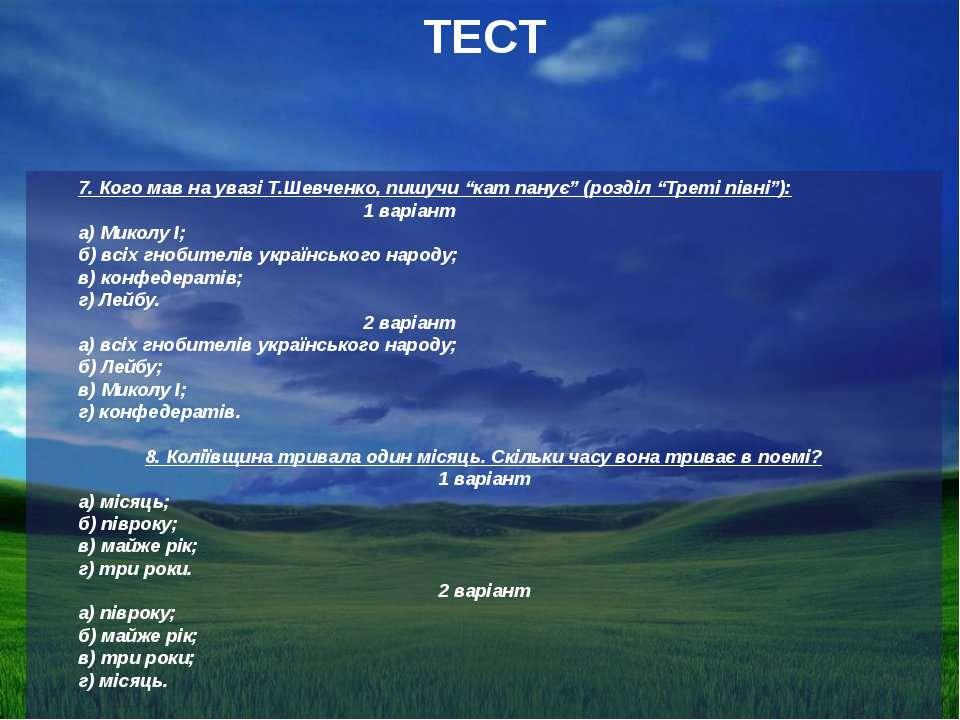 """ТЕСТ 7. Кого мав на увазі Т.Шевченко, пишучи """"кат панує"""" (розділ """"Треті півні..."""