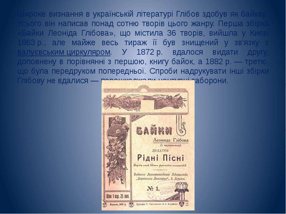 Широке визнання в українській літературі Глібов здобув як байкар. Усього він ...