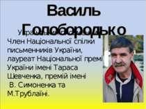 Василь Голобородько Український письменник. Член Національної спілки письменн...