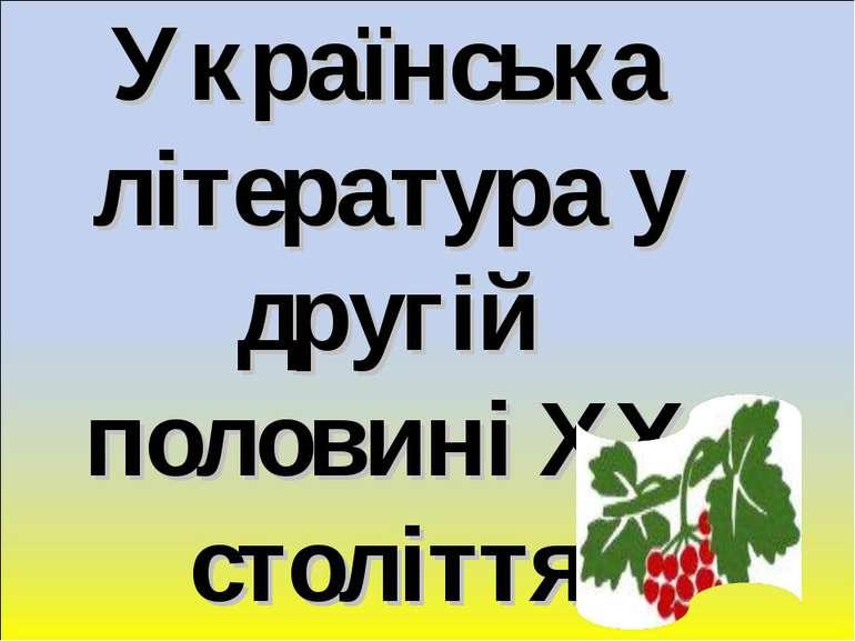 Українська література у другій половині ХХ століття