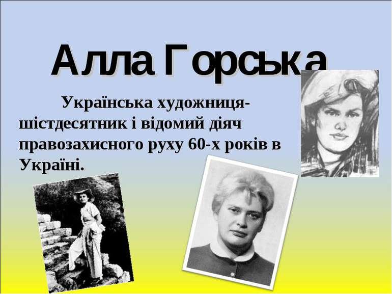 Алла Горська Українська художниця-шістдесятник і відомий діяч правозахисного ...