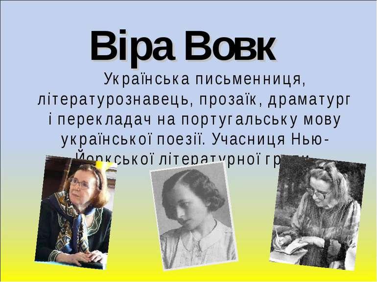 Віра Вовк Українська письменниця, літературознавець, прозаїк, драматург і пер...