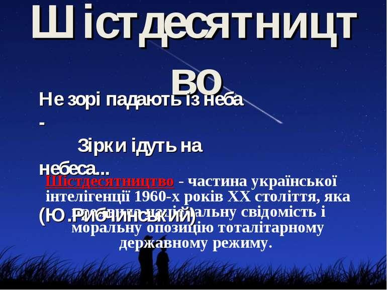 Шістдесятництво Шістдесятництво - частина української інтелігенції 1960-х рок...