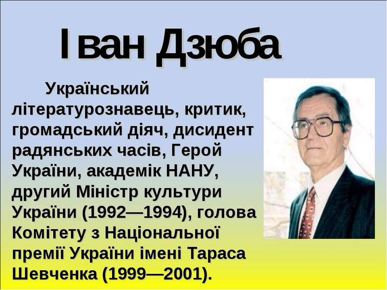 Іван Дзюба Український літературознавець, критик, громадський діяч, дисидент ...