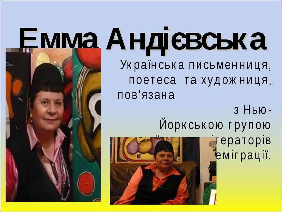 Емма Андієвська Українська письменниця, поетеса та художниця, пов'язана з Нью...