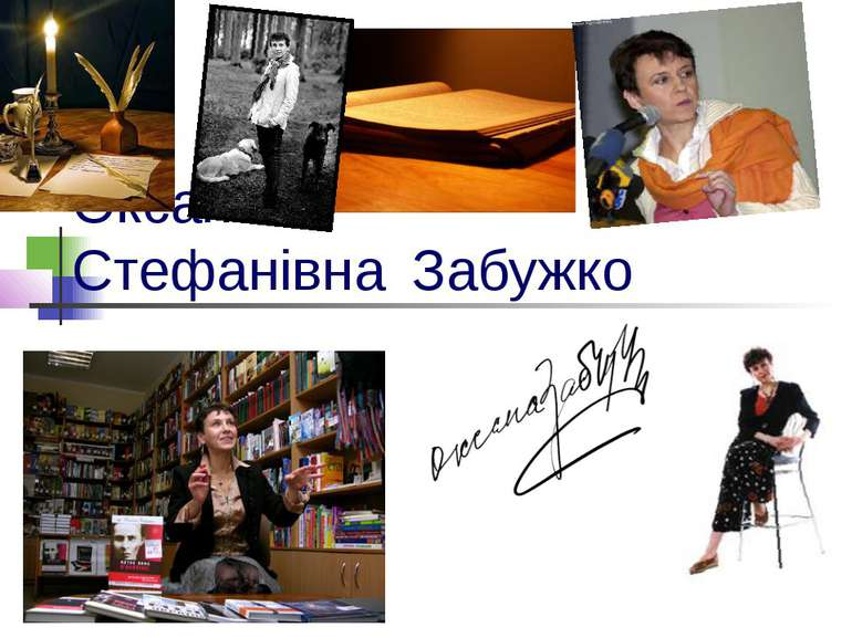 Оксана СтефанівнаЗабужко