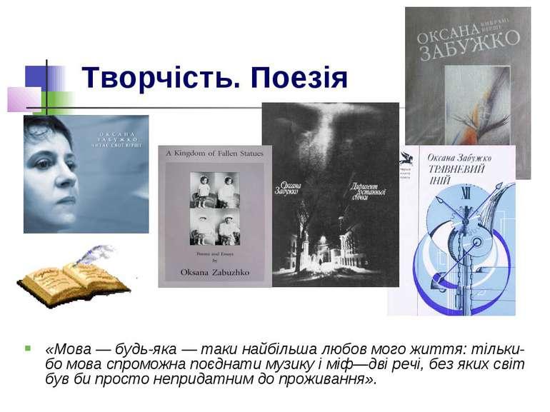 Творчість. Поезія «Мова — будь-яка — таки найбільша любов мого життя: тільки-...