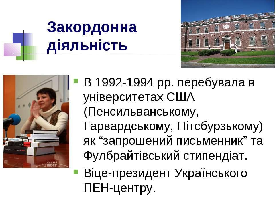 Закордонна діяльність В 1992-1994 рр. перебувала в університетах США (Пенсиль...