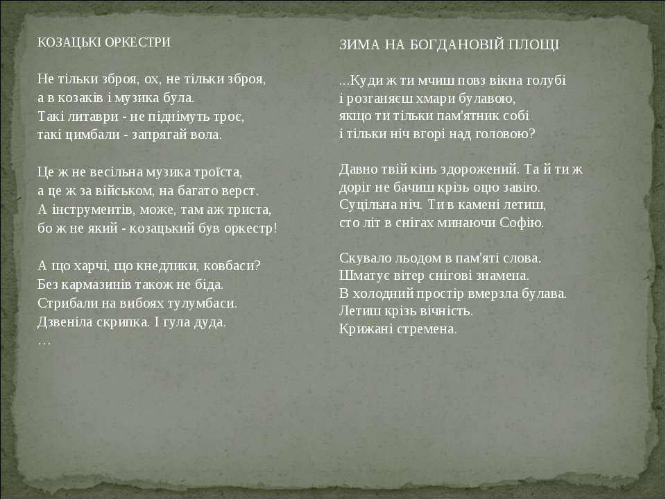 КОЗАЦЬКІ ОРКЕСТРИ Не тільки зброя, ох, не тільки зброя, а в козаків і музика ...