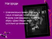 Нагороди Шевченківська премія 2002 року в галузі літератури та нагорода Форум...