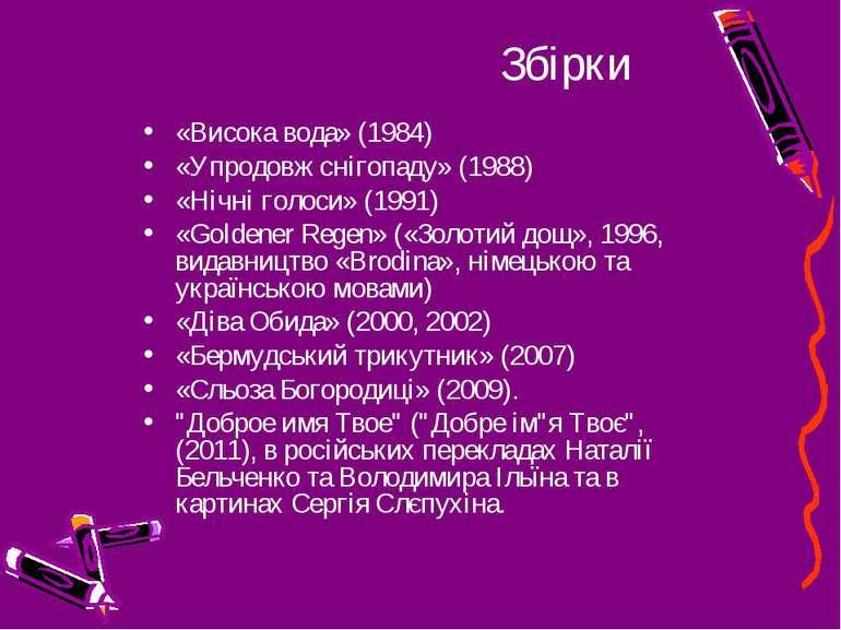 Збірки «Висока вода» (1984) «Упродовж снігопаду» (1988) «Нічні голоси» (1991)...