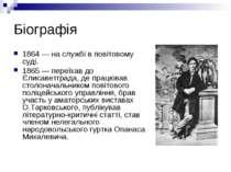 Біографія 1864 — на службі в повітовому суді. 1865 — переїхав до Єлисаветград...