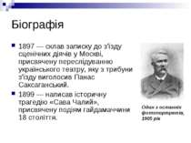 Біографія 1897 — склав записку до з'їзду сценічних діячів у Москві, присвячен...