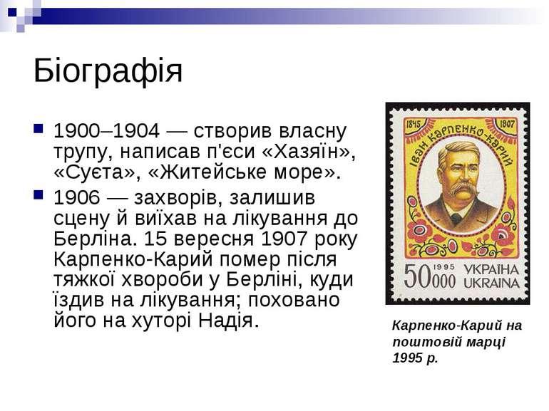 Біографія 1900–1904 — створив власну трупу, написав п'єси «Хазяїн», «Суєта», ...