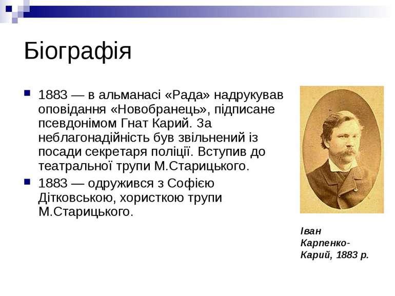 Біографія 1883 — в альманасі «Рада» надрукував оповідання «Новобранець», підп...