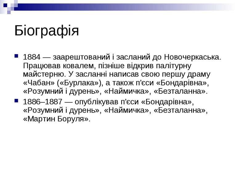 Біографія 1884 — заарештований і засланий до Новочеркаська. Працював ковалем,...