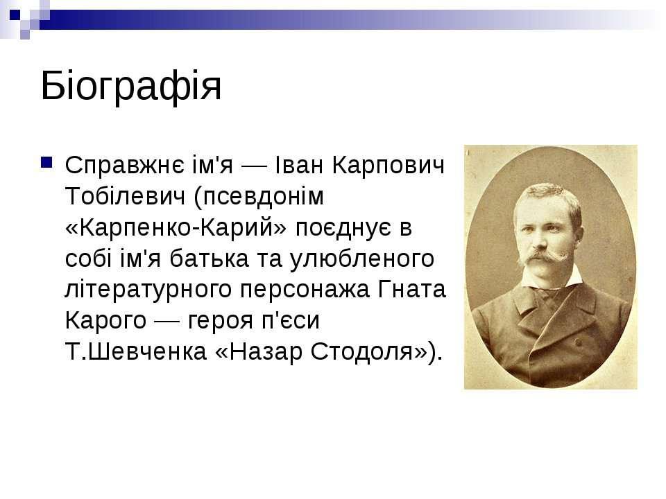 Біографія Справжнє ім'я — Іван Карпович Тобілевич (псевдонім «Карпенко-Карий»...
