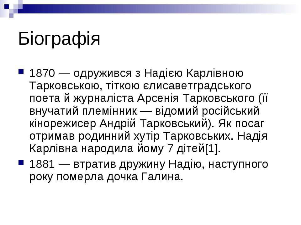 Біографія 1870 — одружився з Надією Карлівною Тарковською, тіткою єлисаветгра...