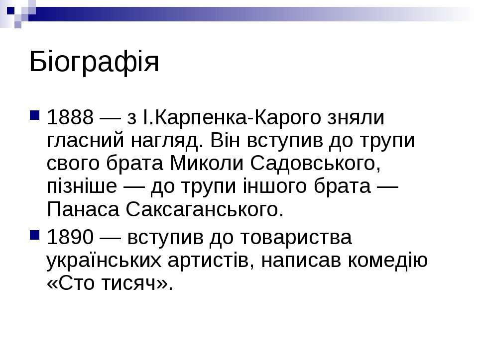 Біографія 1888 — з І.Карпенка-Карого зняли гласний нагляд. Він вступив до тру...