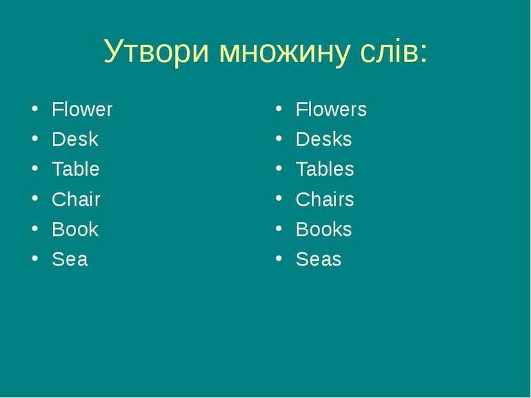 Утвори множину слів:FlowerDeskTableChairBookSea