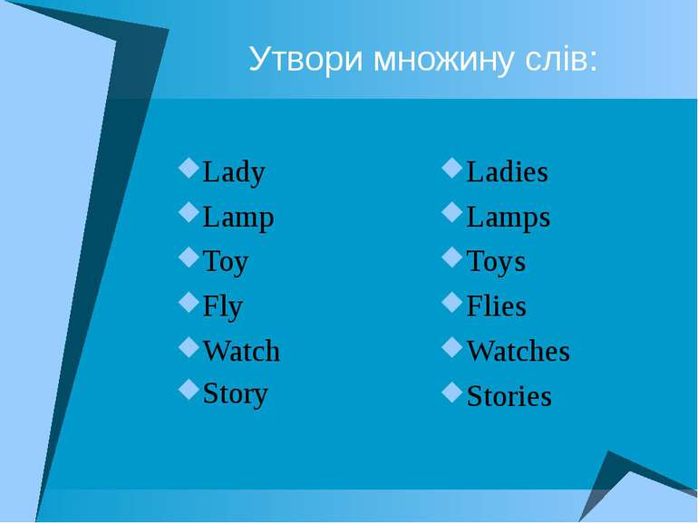 Утвори множину слів:LadyLampToyFlyWatchStory