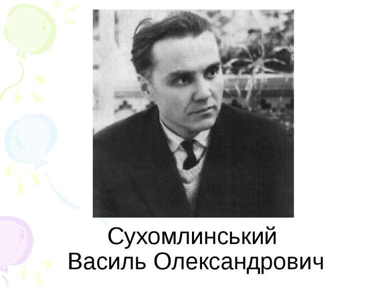 Сухомлинський Василь Олександрович