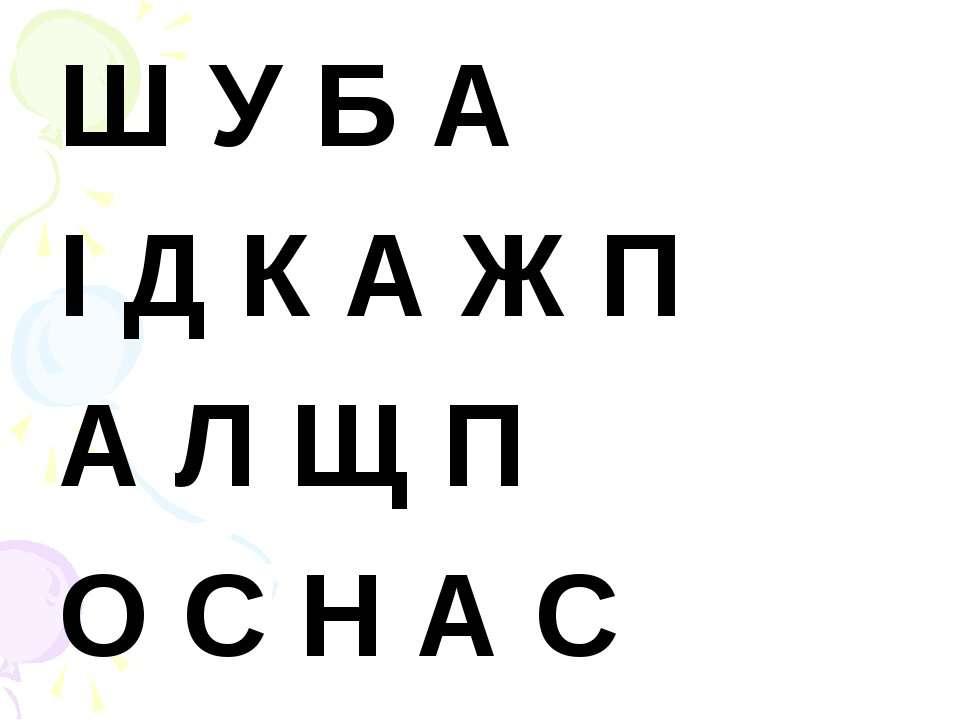 Ш У Б А І Д К А Ж П А Л Щ П О С Н А С